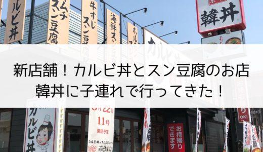 新店舗!カルビ丼とスン豆腐のお店、韓丼に子連れで行ってきた(^^)