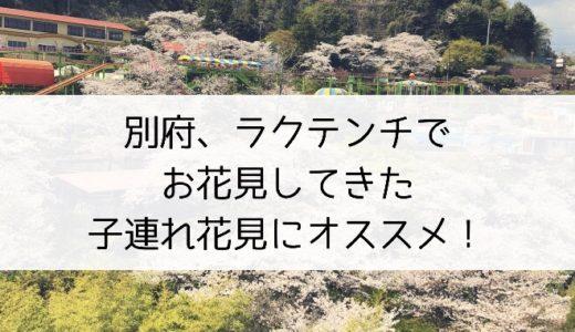 別府ラクテンチで家族で花見してきたよ、ラクテンチは子連れ花見にオススメ(^^)
