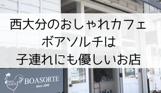 西大分お洒落カフェ、BOASORTE(ボアソルチ)は子連れに優しいカフェ