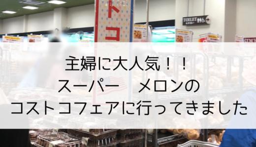 主婦に大人気!スーパー 、メロンのコストコフェアに行ってきました(^^)