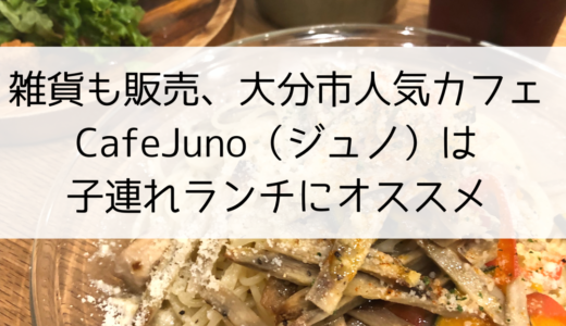 雑貨も販売、人気お洒落カフェ Cafe Junoは子連れランチにオススメ