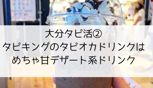 大分タピ活②タピキングのタピオカドリンクは、めちゃ甘デザート系ドリンク!
