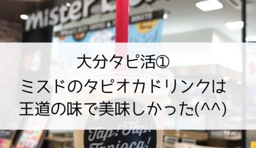 大分タピ活① ミスドのタピオカドリンクは王道の味で美味しい(^^)