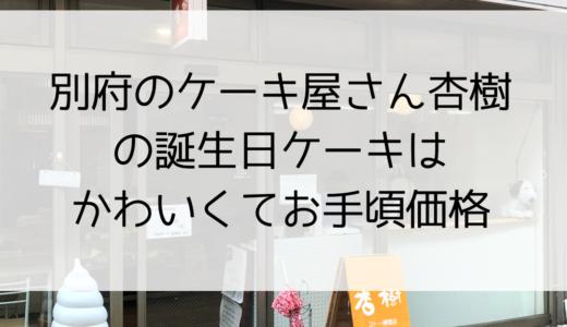 別府のケーキ屋さん杏樹の誕生日ケーキは、可愛くてお手頃価格。