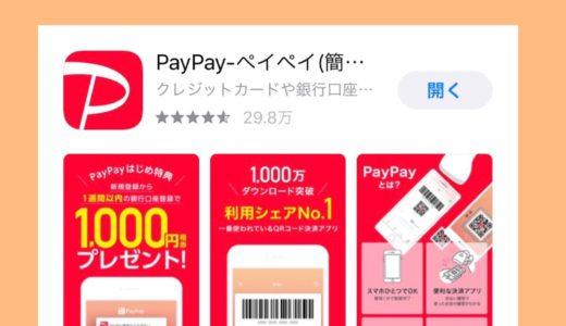 大分でも使えるところ増加中!PayPayの登録、使い方を詳しく解説。