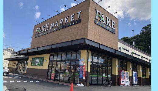 大分市PayPayが使えるスーパー、ファーレマーケット、わくわくペイペイで節約しよう!
