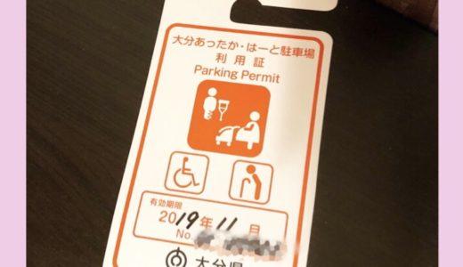 妊婦さんは優先駐車場が使える「あったか・はーと」知ってますか?申請方法と注意点について。