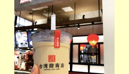 大分タピ活⑤行列のできるタピオカドリンク店!?台湾甜商店のタピオカドリンクレポ。