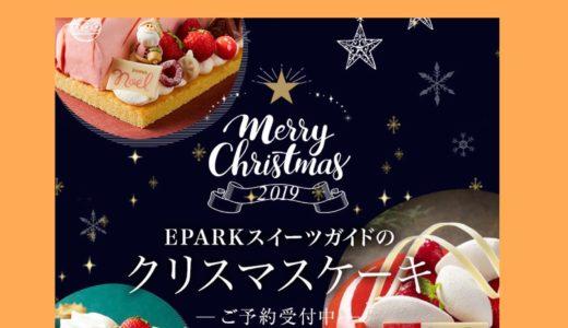 クリスマスケーキを予約!お得に購入できるEPARKスイーツガイドの利用方法を徹底解説。