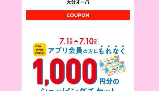 お得(^^)/アプリダウンロードで大分OPAのショッピングチケットもらえる!