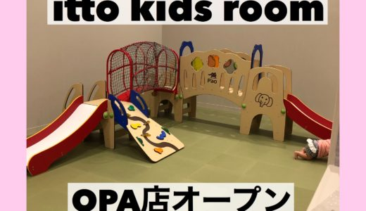 大分OPAに保育施設がオープン、子どもたちが遊んでみたよ。